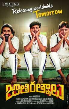Jathi Ratnalu (2021) Telugu – WEB-DL – 1080p – 720p – DD5.1 – Esub