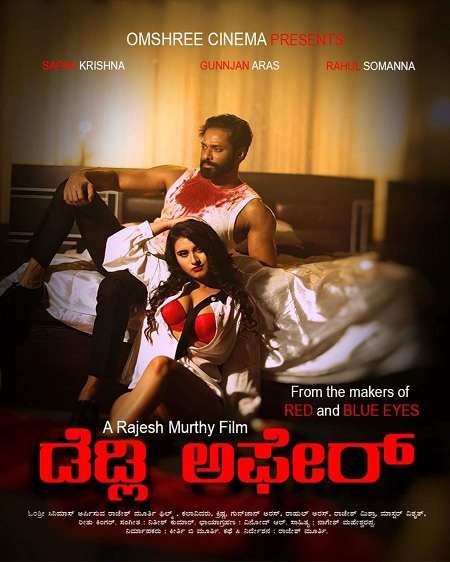 Deadly Affair (2021) Tamil 1080p WEB-DL x264 AAC-BWT Exclusive