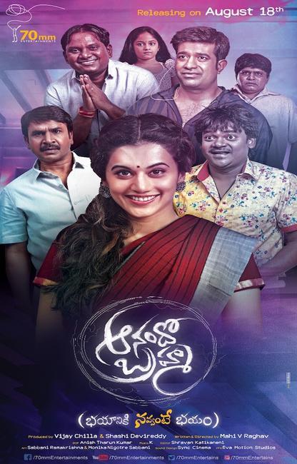 Anandho Brahma (2021) Tamil | Telugu Horror+Comedy Movie